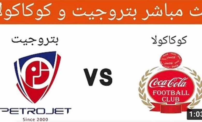 بث مباشر كوكاكولا وبتروجيت في كأس مصر