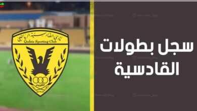 سجل بطولات نادي القادسية الكويتي