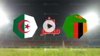 مشاهدة مباراة الجزائر وزامبيا في بث مباشر اليوم تصفيات كأس أمم أفريقيا 2021