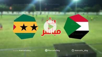 بث مباشر | مشاهدة مباراة السودان وساوتومي في تصفيات كأس أمم أفريقيا