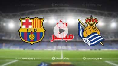 بث مباشر | مشاهدة مباراة برشلونة وريال سوسيداد في الدوري الاسباني