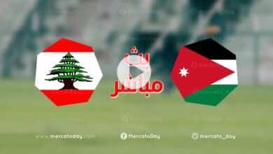 بث مباشر | مشاهدة مباراة الاردن ولبنان ضمن استعدادات تصفيات كأس العالم