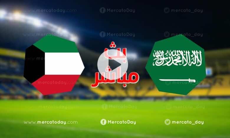 مشاهدة مباراة السعودية والكويت في بث مباشر اليوم ضمن استعدادات تصفيات كأس العالم