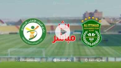 بث مباشر | مشاهدة مباراة الاتحاد السكندري والبنك الاهلي في الدوري المصري We