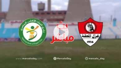 بث مباشر | مشاهدة مباراة غزل المحلة والبنك الاهلي في الدوري المصري We