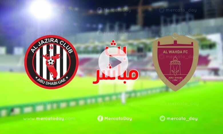 بث مباشر | مشاهدة مباراة الجزيرة والوحدة في الدوري الاماراتي