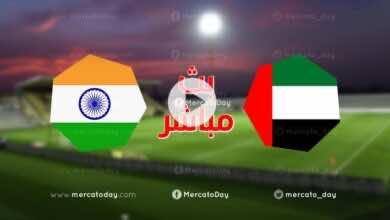 بث مباشر | مشاهدة مباراة منتخب الامارات ومنتخب الهند ضمن استعدادات تصفيات كأس العالم