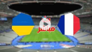 مشاهدة مباراة فرنسا وأوكرانيا في بث مباشر اليوم تصفيات كأس العالم 2022