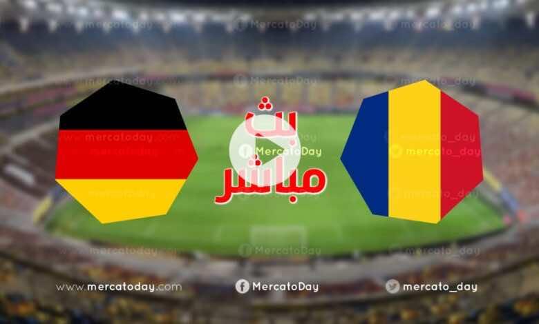 بث مباشر   مشاهدة مباراة منتخب ألمانيا ومنتخب رومانيا في تصفيات كأس العالم 2022