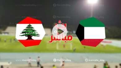 بث مباشر | مشاهدة مباراة منتخب الكويت ومنتخب لبنان ضمن استعدادات تصفيات كأس العالم