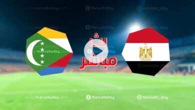 بث مباشر | مشاهدة مباراة منتخب مصر ومنتخب جزر القمر في تصفيات امم افريقيا 2021