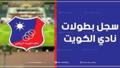 سجل بطولات الكويت الكويتي