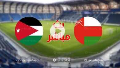 بث مباشر | شاهد مباراة منتخب عمان ضد منتخب الاردن ضمن استعدادات تصفيات كأس العالم