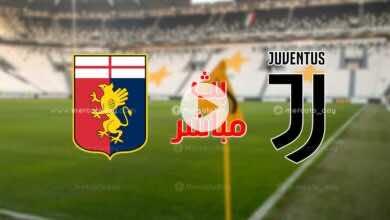 بث مباشر | مشاهدة مباراة يوفنتوس وجنوى في الدوري الايطالي