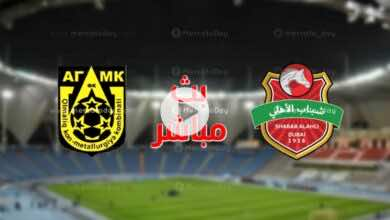 بث مباشر | مشاهدة مباراة شباب الاهلي دبي وأجمك في دوري ابطال اسيا