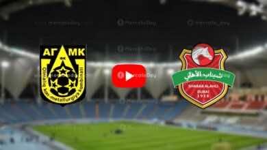بث مباشر | شاهد مباراة شباب الاهلي دبي واجمك في دوري ابطال اسيا «رابط يلا شوت»