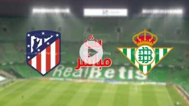 بث مباشر   مشاهدة مباراة اتلتيكو مدريد وريال بيتيس في الدوري الاسباني
