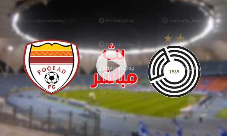 بث مباشر | مشاهدة مباراة السد وفولاد خوزستان في دوري أبطال آسيا