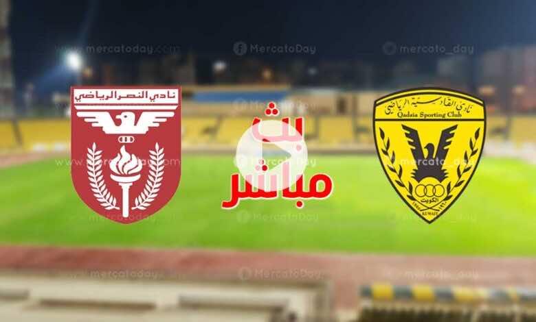 بث مباشر   مشاهدة مباراة القادسية والنصر فى الدوري الكويتي stc