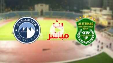بث مباشر | مشاهدة مباراة بيراميدز والاتحاد فى الدوري المصري We