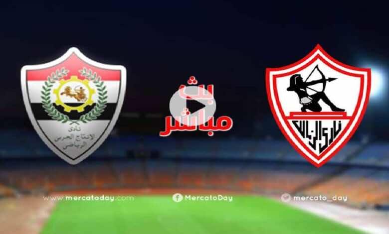 بث مباشر   مشاهدة مباراة الزمالك والانتاج الحربي فى الدوري المصري We
