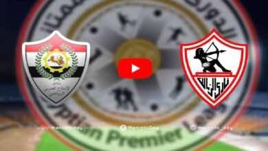 بث مباشر | مشاهدة مباراة الزمالك والانتاج الحربي فى الدوري المصري We «يلا شوت»
