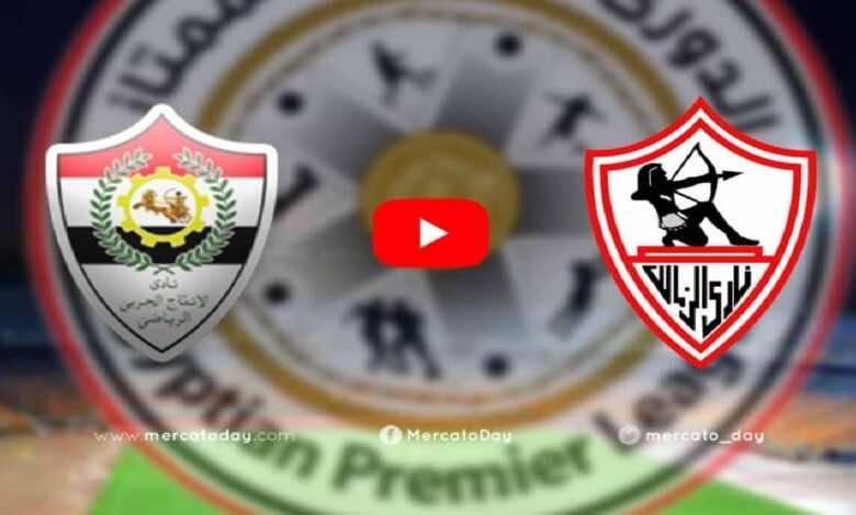 بث مباشر   مشاهدة مباراة الزمالك والانتاج الحربي فى الدوري المصري We «يلا شوت»