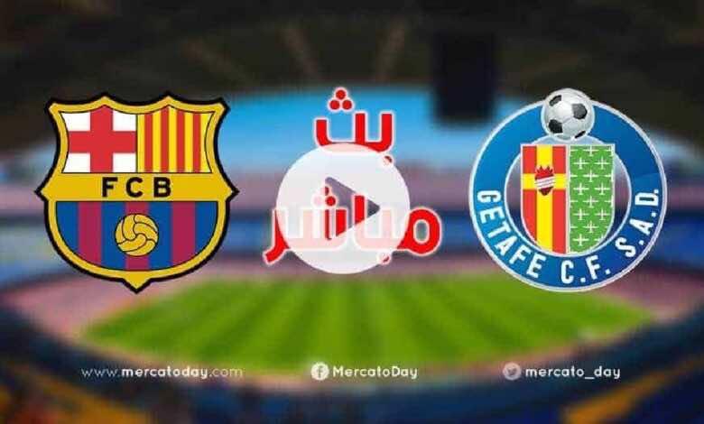 بث مباشر | مشاهدة مباراة برشلونة وخيتافي فى الدوري الاسباني