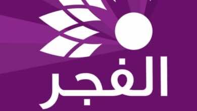 تردد قناة الفجر الفلسطينية الناقل الوحيد لمباراة برشلونة وبلباو في نهائي كأس الملك