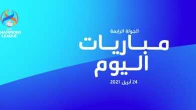 بث مباشر مباريات اليوم | الجولة الرابعة من دوري أبطال آسيا في السعودية
