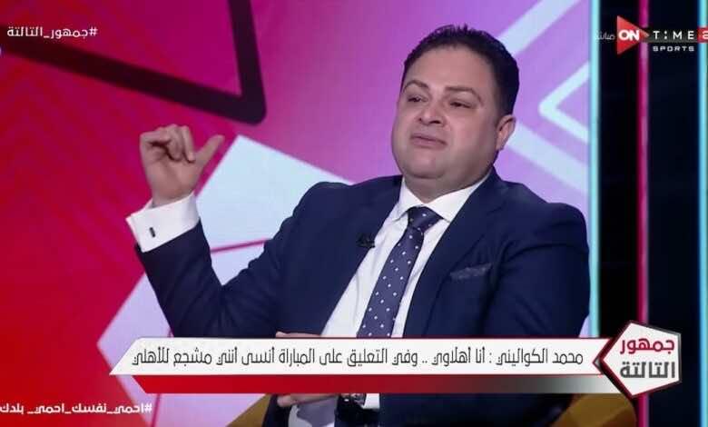 قرعة دوري ابطال افريقيا 2021..محمد الكواليني يتوقع خصم الاهلي