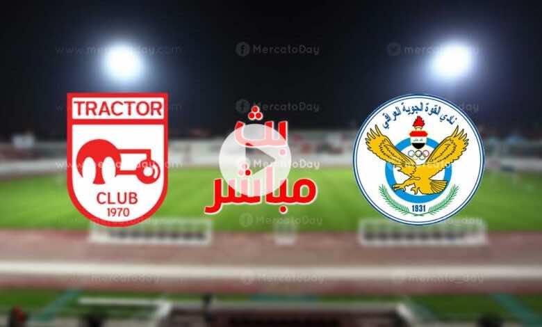 بث مباشر   مشاهدة مباراة القوة الجوية وتركتور في دوري أبطال آسيا