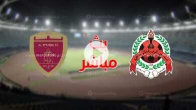 بث مباشر   مشاهدة مباراة الريان والوحدة في دوري أبطال آسيا