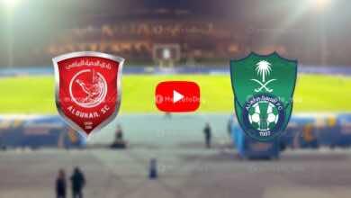 بث مباشر | شاهد مباراة الدحيل والأهلي في دوري أبطال آسيا «رابط يلا شوت»