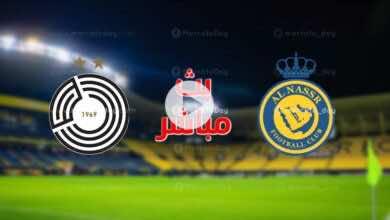 بث مباشر | مشاهدة مباراة النصر والسد في دوري ابطال اسيا