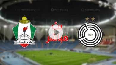 بث مباشر   مشاهدة مباراة السد والوحدات في دوري أبطال آسيا