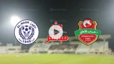 بث مباشر | مشاهدة مباراة شباب الاهلي دبي والنصر في نهائي كأس الخليج العربي الاماراتي