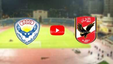 بث مباشر | شاهد مباراة الاهلي والنصر في كأس مصر «رابط يلا شوت»