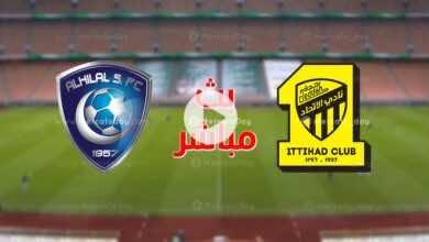 بث مباشر | مشاهدة مباراة الهلال والاتحاد في الدوري السعودي
