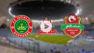 بث مباشر | مشاهدة مباراة شباب الاهلي دبي واستقلال دوشنبه في دوري ابطال اسيا