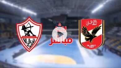 بث مباشر | مشاهدة مباراة الاهلي والزمالك لتحديد بطل الدوري المصري لكرة اليد