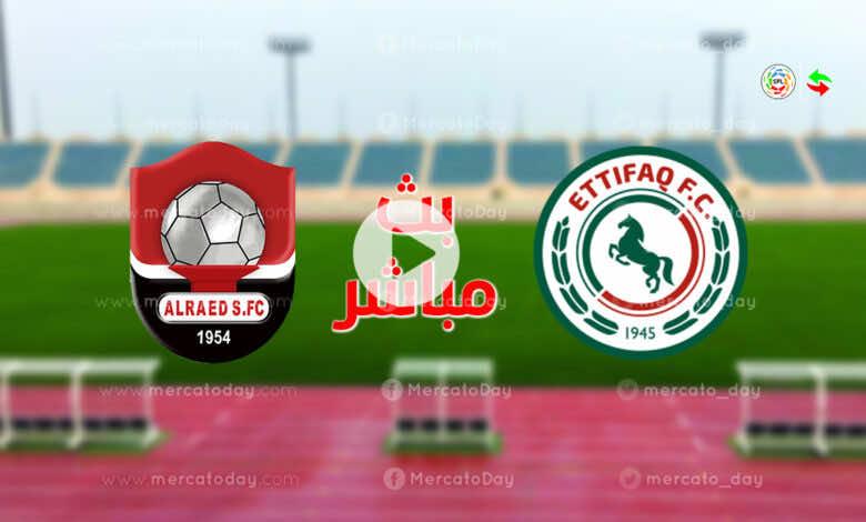 شاهد مباراة الاتفاق والرائد في بث مباشر رابط يلا شوت ببطولة الدوري السعودي