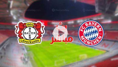 بث مباشر | مشاهدة مباراة بايرن ميونخ وباير ليفركوزن فى الدوري الالماني