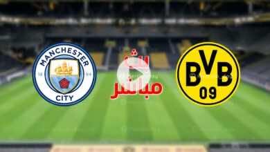 بث مباشر | مشاهدة مباراة مانشستر سيتي ودورتموند في دوري ابطال اوروبا