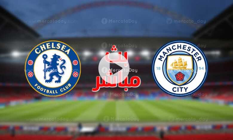 بث مباشر | مشاهدة مباراة تشيلسي ومانشستر سيتي في كأس الاتحاد الإنجليزي