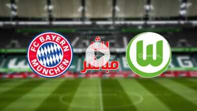 بث مباشر   مشاهدة مباراة بايرن ميونخ وفولفسبورج في الدوري الالماني