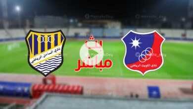بث مباشر | مشاهدة مباراة الكويت والساحل في الدوري الكويتي stc