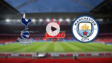 بث مباشر | مشاهدة مباراة مانشستر سيتي وتوتنهام فى نهائي كأس الرابطة الانجليزية