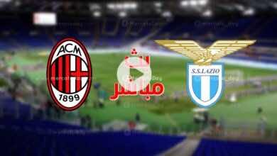 بث مباشر | مشاهدة مباراة ميلان ولاتسيو فى الدوري الايطالي
