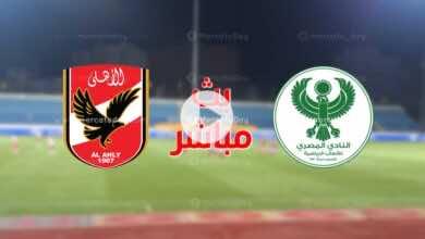 بث مباشر   مشاهدة مباراة الاهلي والمصري فى الدوري المصري We